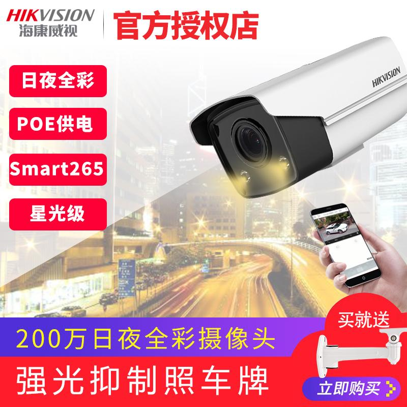 HIKVISION 3t27wd-l Day And Night Full Color Poe Web Camera