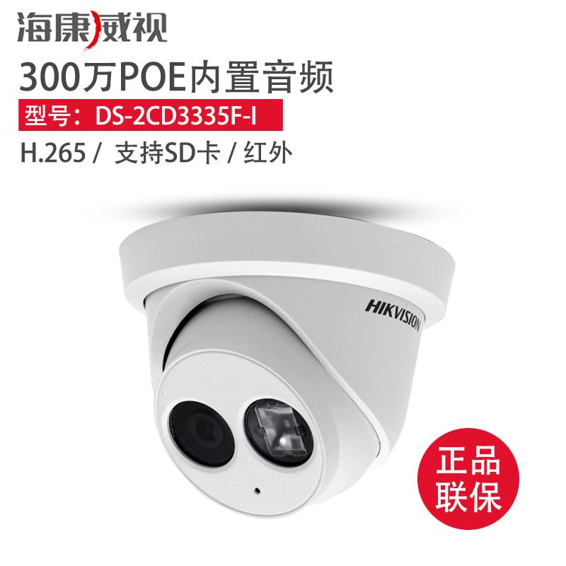 HIKVISION Ds-2cd3335f-i Network High-definition Camera
