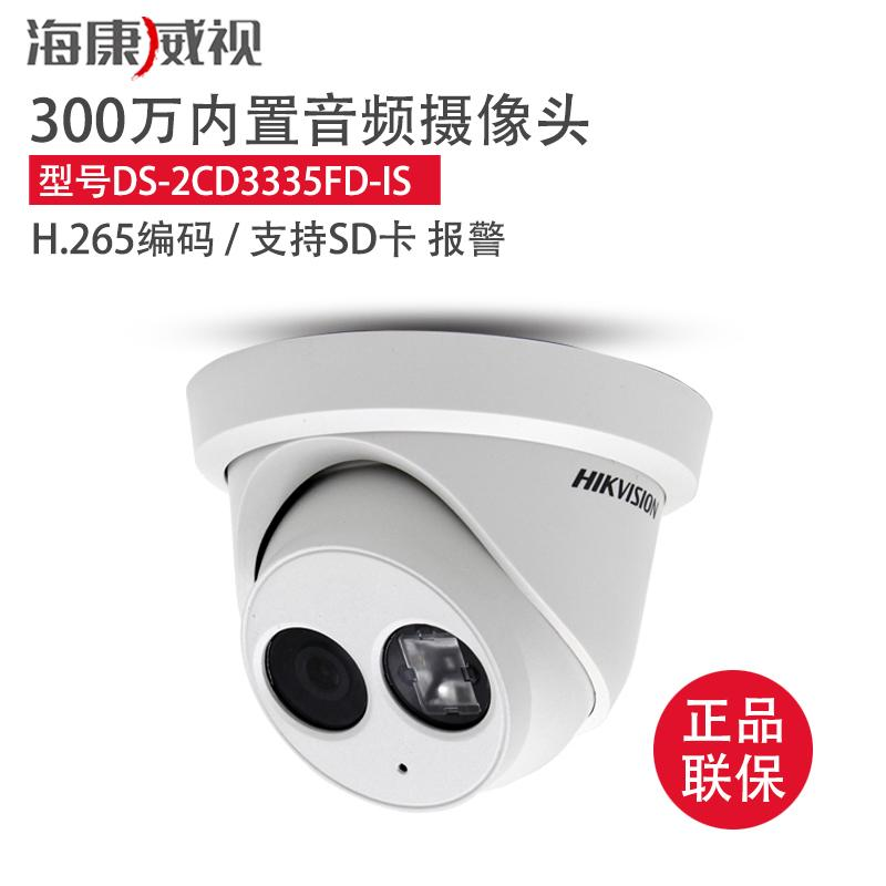HIKVISION DS-2CD3335FD-IS 3 Million Network Dome Camera Non-Poe Built-in Audio Recording