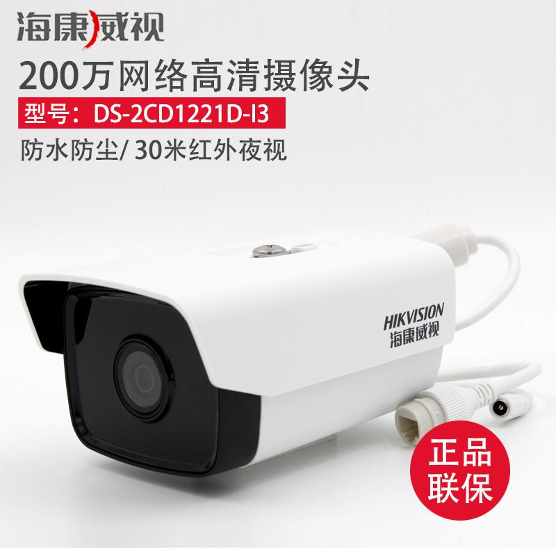 HIKVISION 2 Million Network High-definition 1080P Household Infrared Surveillance Camera DS-2CD1221D-I3