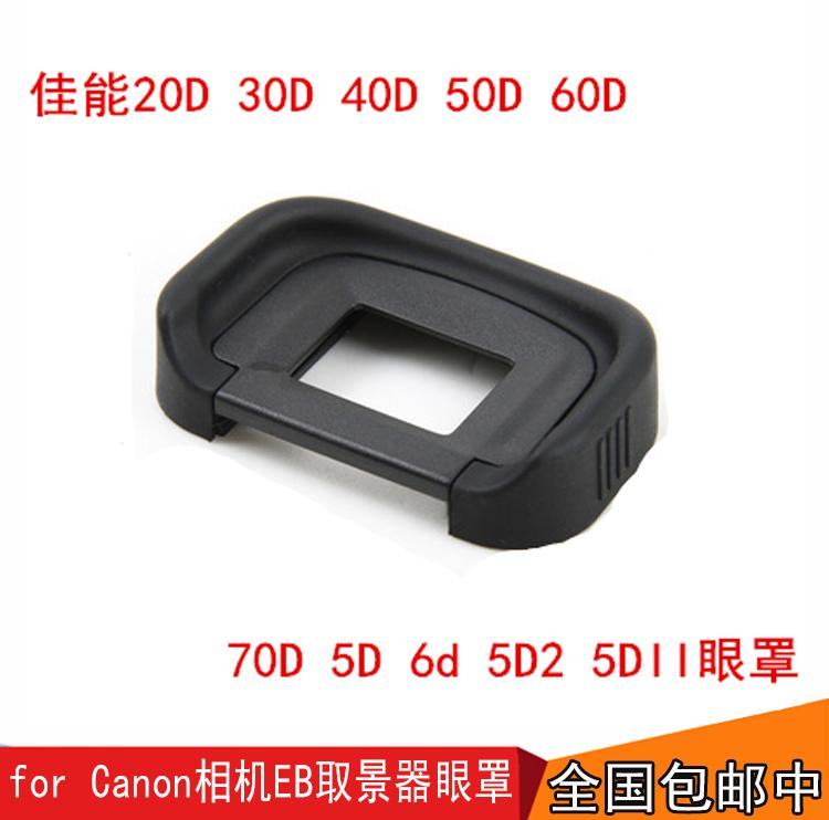 Canon EB Eye Patch 60D 70D 80D 6D 6D2 5D 5D2 Single-lens Reflex Camera Viewfinder Eyepiece Protective Cover