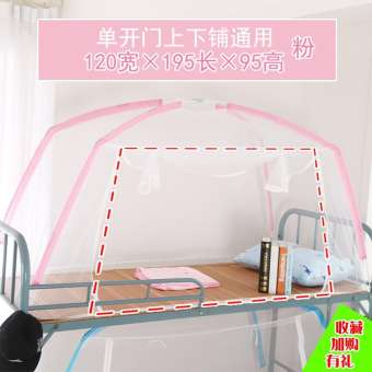 กระโจม 2 เมตรห้องนอนนักเรียน 0.9 เตียงนอนแม่ลูกที่นอนชั้นล่างตัวยึด 1. ซิปหอพักมุ้งเตียงบนเตียงเดี่ยวหญิง-