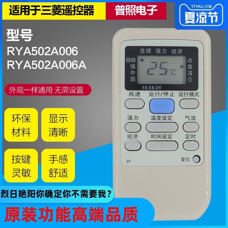 Mitsubishi Heavy Industries Air Conditioning Remote RYA502A003A RYA502A006A  RYD502A006 Universal
