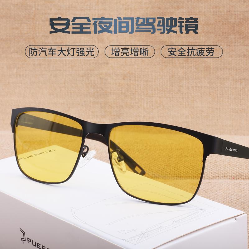 Pueerizi แว่นตาสำหรับกลางคืนผู้ชายโพลาไรซ์ป้องกันไฟสูง (high Beam) แว่นตาขับรถขับรถแว่นกันแดดกระจกคนขับ By Taobao Collection.