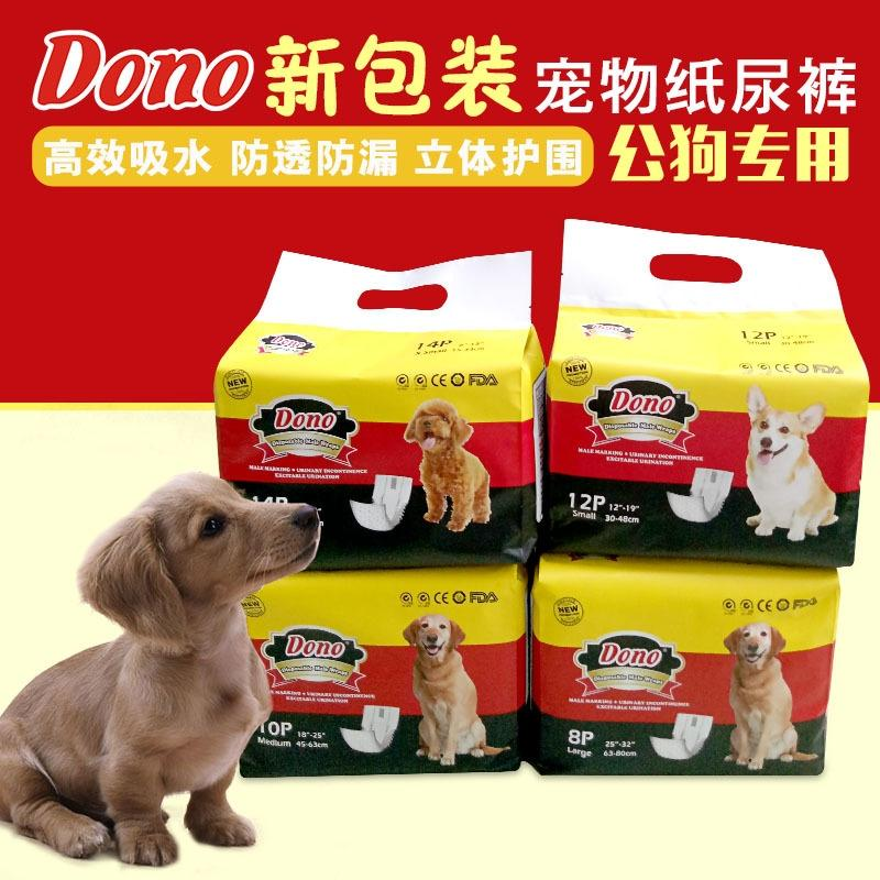 NEW Dono Male Dog Diaper Large 8s Philippines