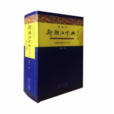 The New Genuine 64 Open Trendy Chaoshan Dictionary - Mandarin Chaoshan Dialect Control (fine Series) - Intl By Kevin Zhuang.