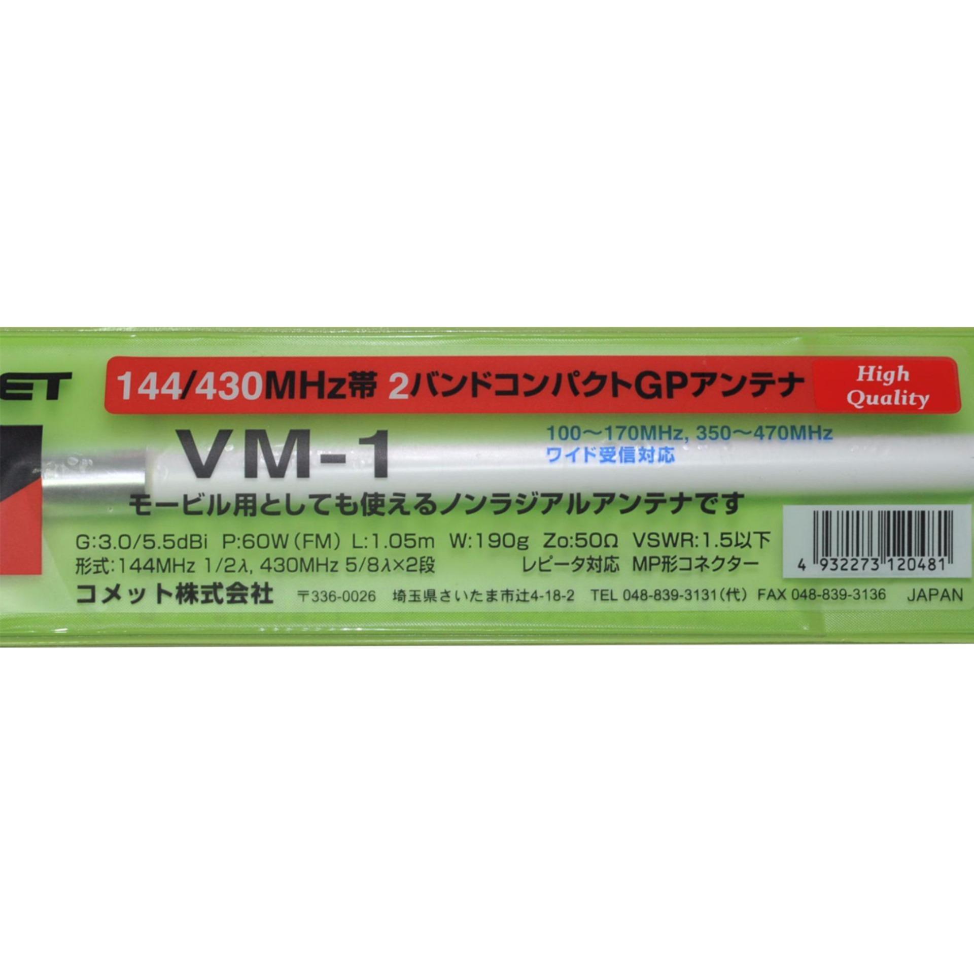 COMET VM-1 DUAL BAND MOBILE ANTENNA