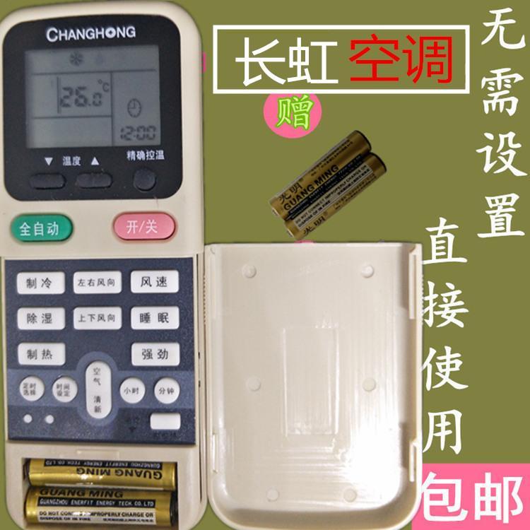 Asli kualitas Changhong pendingin ruangan pengendali jarak jauh tipe KK31A penggunaan umum KK34A KK30A 32A langsung