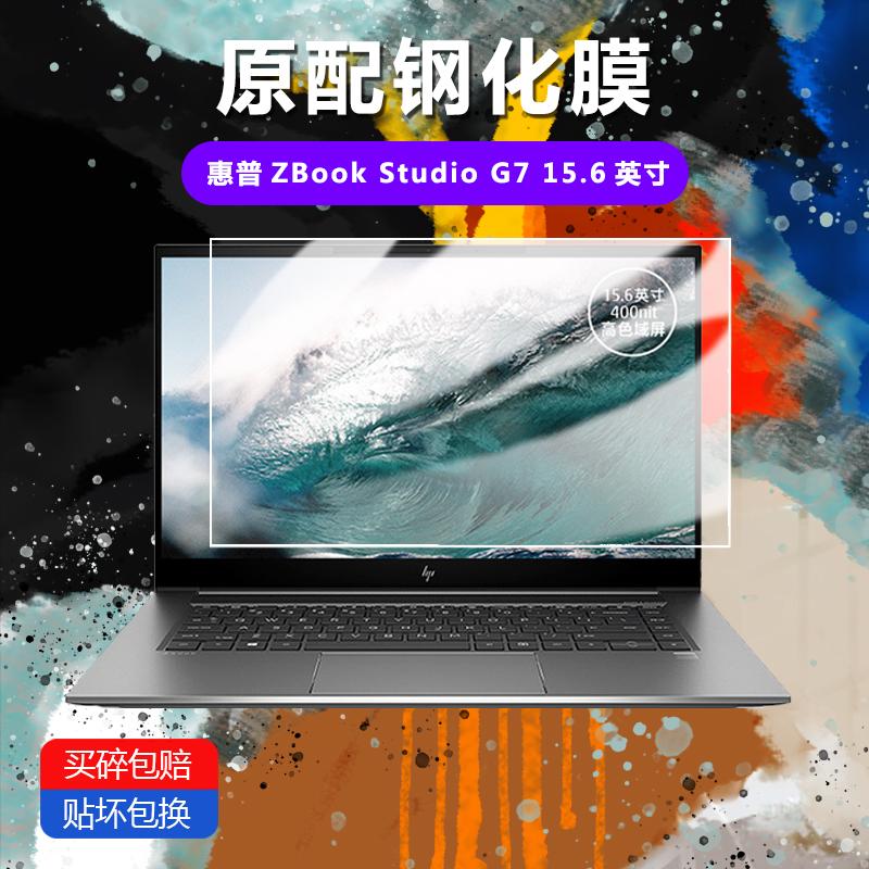 Ốp Lưng Dành Cho HP ZBook Studio G7 Miếng Dán Cường Lực Toàn Màn Hình Màng Dán Độ Phân Giải Cao Chống Nổ Kính Cường Lực Chống Xanh Bảo Vệ Mắt Dán Chống Xước 15.6 Inch Sổ Tay Máy Tính Màn Hình màng Bảo Vệ