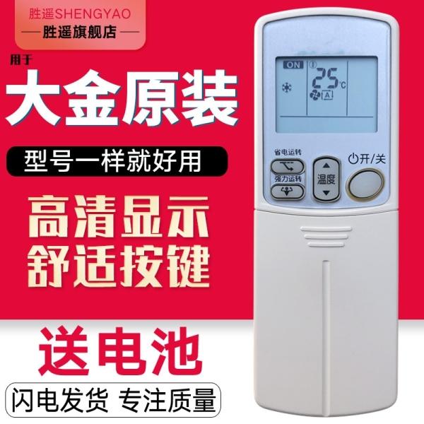 Original dajin Daikin Air Conditioning Remote Control ARC433A84 through ARC433A74 ARC433A49