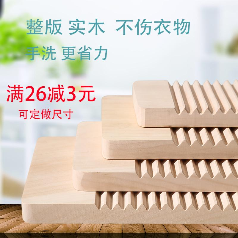 Washboard Knelt with a Penalty for Household Large Size Old-Fashioned Solid  Wood Anti-slip Dormitory Mini Small Thick Wood