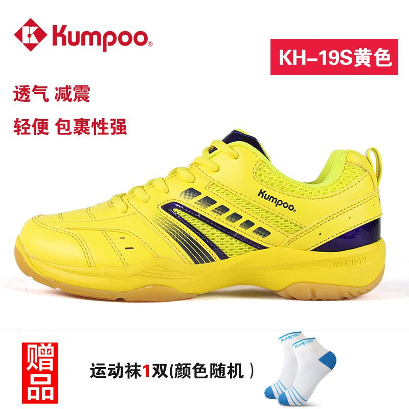 New Style Product KUMPOO Profession Badminton Shoes Men And Women Athletic Shoes KH-19S Wide