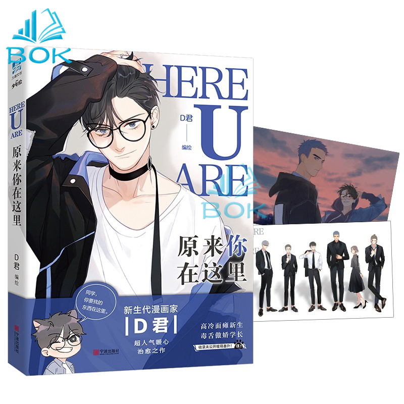 New Here U Are Comic Fiction Book D Jun Works Bl Comic Novel Campus Love Boys Youth Comic Fiction Books Chinese Book Lazada Ph