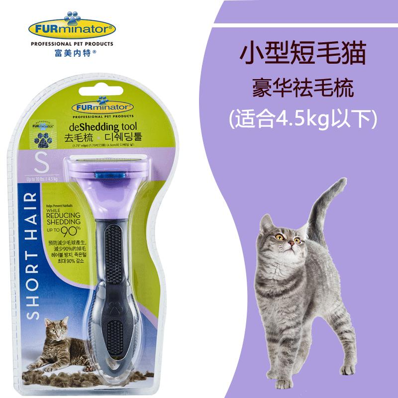 Furminator Furminator Remove Hair Comb Cat Brush Pet Hair Supplies Catmi Depilate Comb By Taobao Collection.