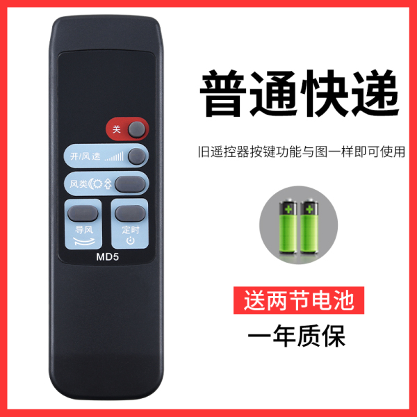 Xinshang Is Suitable for Midea Electric Fan MD5 Remote Control Midea FW35-S1 KYS30-A1 Fan Remote Control Panel Universal FS40-F2 MD6