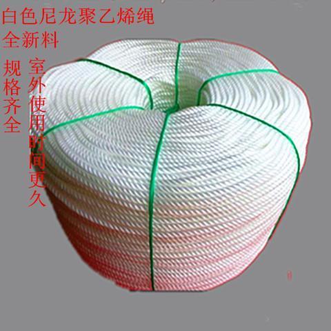 Nylon Rope 3--12 Millimeter Rope Plastic Rope Nylon Rope Greenhouse Climbing Rope Polyethylene Rope Binding Rope