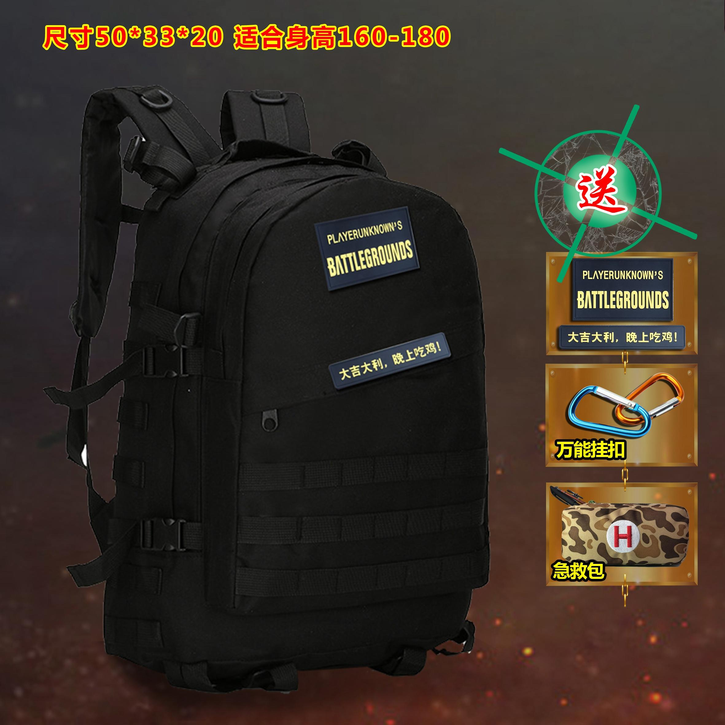0fe62476ff (Give Gift) Jedi Survival Celebrity Style School bag bags Chicken Package  Level Three Package