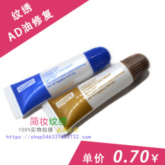 Product AD Oil Tattoo Repair Gel Embroider Eyebrow of Recovery Cream Lip Repair Agent 10 Philippines