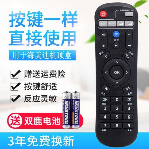 For HiMedia Mango Hi Q Hamedi Q Remote Control HD600A Q2 Q5 M3 H7 Q10 Q11 Origional Product Quality