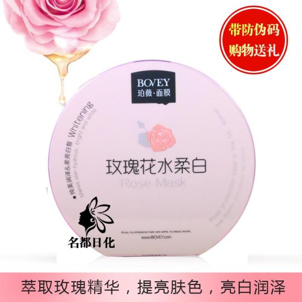 Buy Bovey Facemask Water Moisturizing Firming Skin Rejuvenation Moisturizing Acne Brighten Silk Facemask Paste po wei Poise Singapore