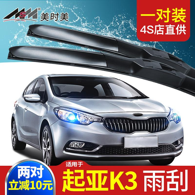 Suitable For Kia K3 Wiper Blade 2013 Origional Product 16 A Block Glue 15 Car K3s Boneless Only Wiper Bar By Taobao Collection.