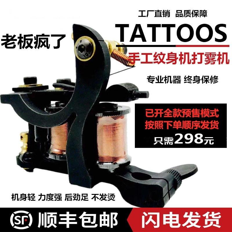 Buy Professional Tattoo Cutting Machine Manual Coil Tattoo Machine Factory Direct Sales Benifit Tattoo Coil Machine Singapore