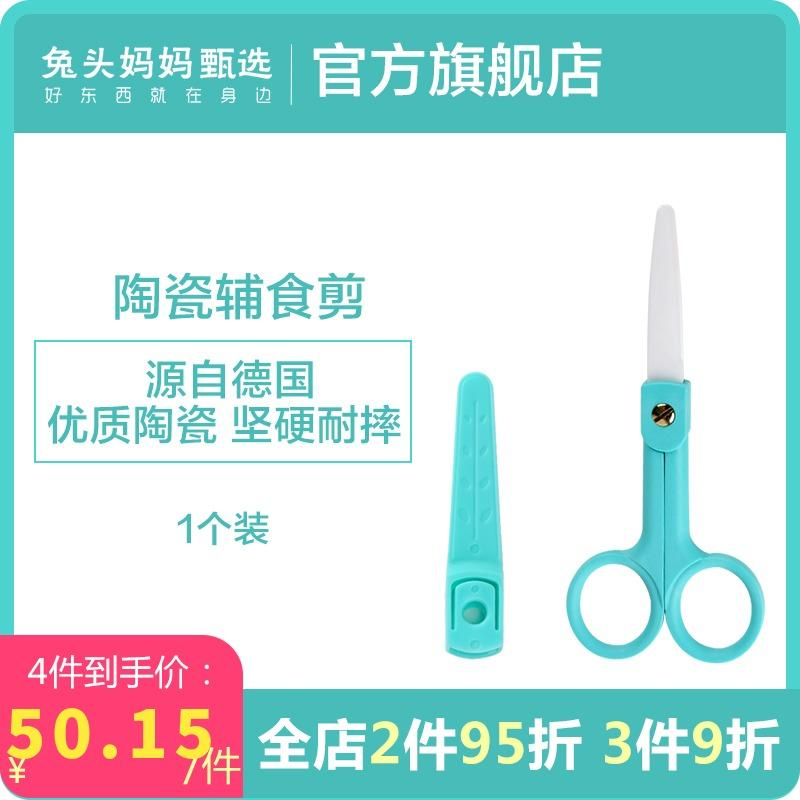 Rabbit Head Mom Selection Ceramic Feeding Aid Scissors Baby Food Shear Infant Takeout Portable Food Supplement Tool Scissors Meat Dishes image on snachetto.com