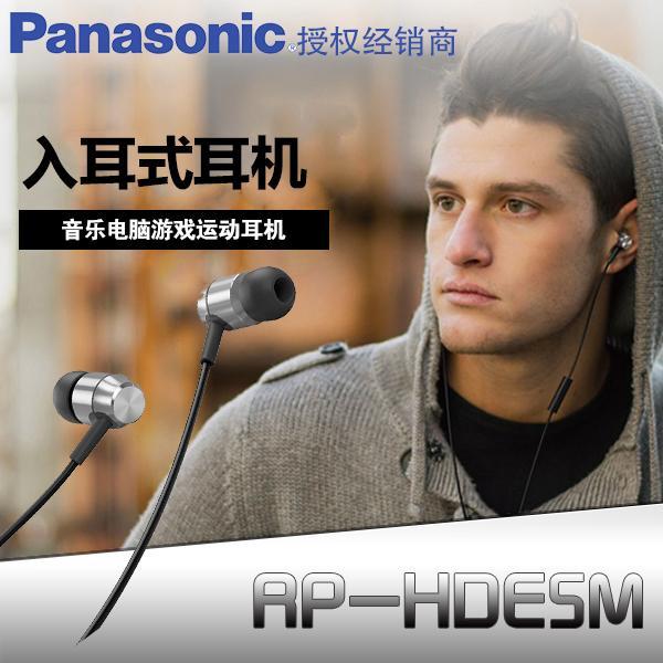Panasonic/Panasonic RP-HDE5M In-ear Headphones Universal Metal High Variability with Microphone