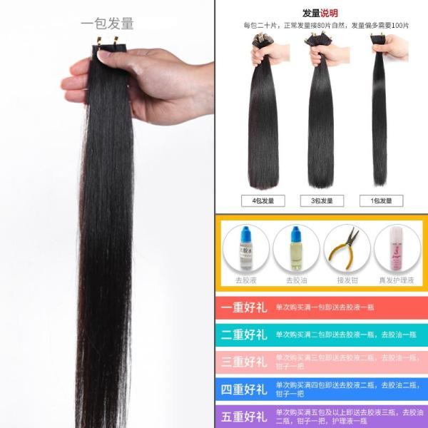 Buy Seemless Human Hair Extensions Real Hair Hair Extension Patch Solid Own Pick up Hidden Hair Pad the Reissue Hidden Qingyise Singapore