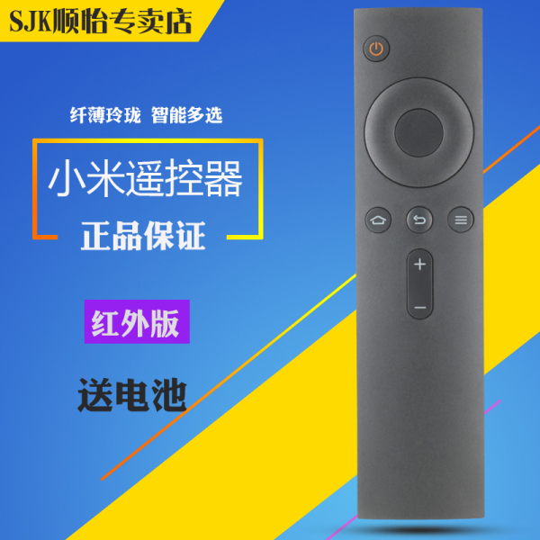Suitable for XIAOMI Box Remote Control Universal 1 S 2 S 3 S Enhanced Version Xiaomi TV Infrared Remote Controller