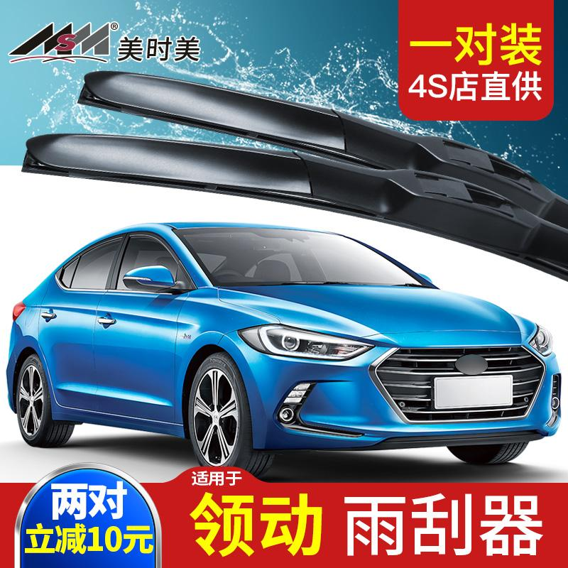 Applicable Beijing Hyundai Led Moving Wiper Blade Special Purpose Vehicle Origional Product Original Factory Boneless Block Glue 18 Car Wiper Bar By Taobao Collection.