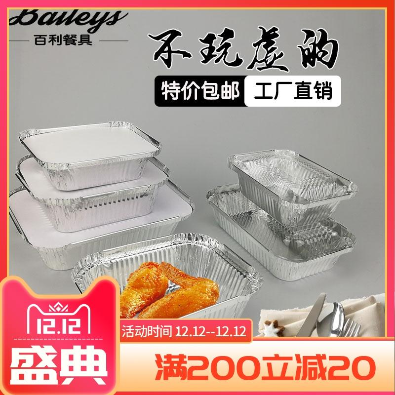 Disposable Tin Tray Rectangular Bakery Baked Rice Barbecue Box Cake Aluminum Foil Take-Out Packaging Box With Lid By Taobao Collection.