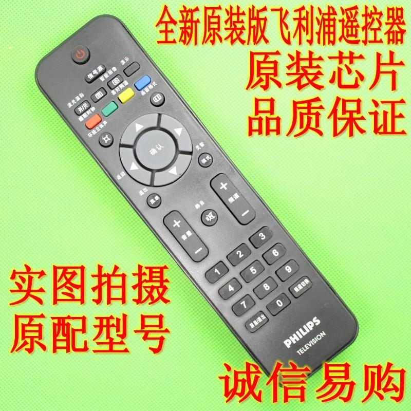 Brand New Philips TV Remote Control 42PFL7409 47PFL7409 47PFL9505 52PFL9505