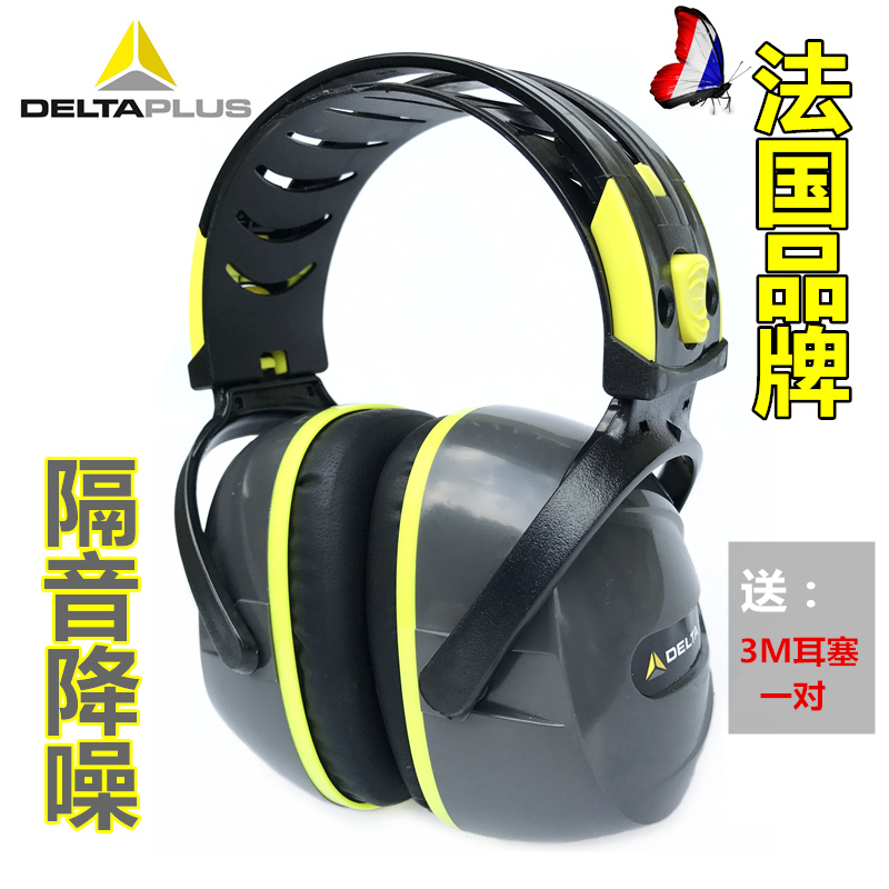 Free Shipping Deltaplus Sound Insulation Earmuffs Anti-noise Noise Reduction Ear Muff Fashion Comfortable SNR33 Send 3 M Earplug 1 on