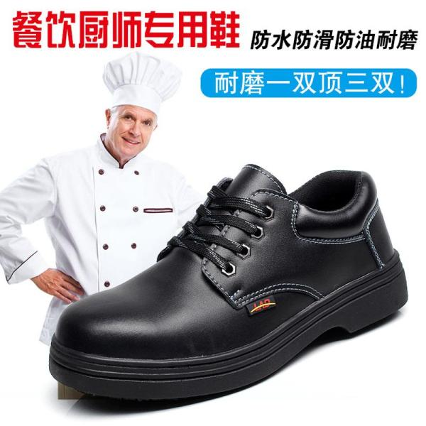 Chef Work Shoes Safety Shoes Men Steel Head Safe Waterproof Anti-slip Anti-smashing and Anti-penetration Work Site Kitchen Shoe