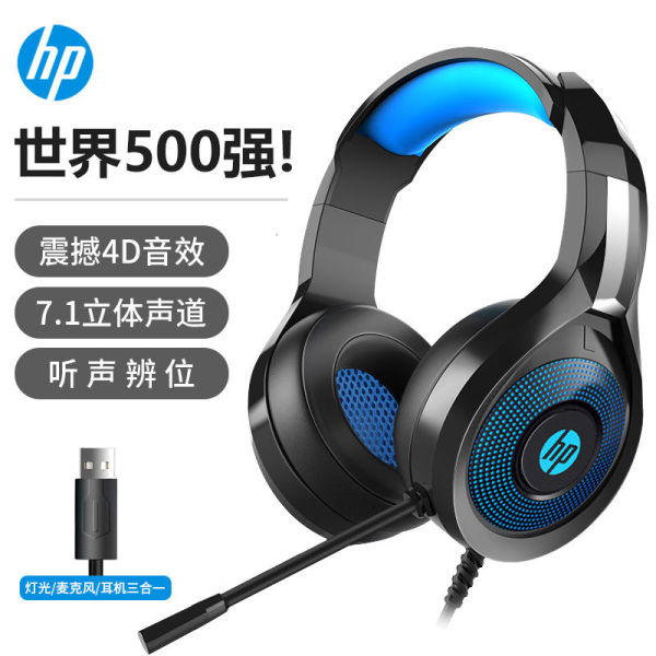 HP / HP computer headset headset Game Video Competition eating chicken listening position discrimination desop notebook computer luminous 7.1 channel wired Internet cafe special microphone MKPD Singapore