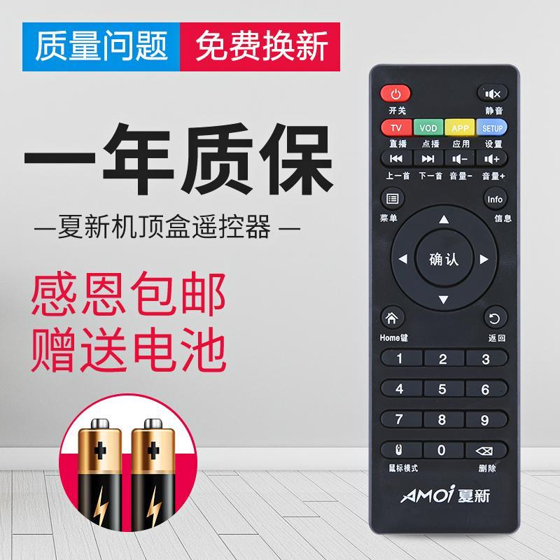 Amoi/Amoi Network Set-top Box Player Remote Control A10 A20 A22 V6 V10 V16 V8 A5