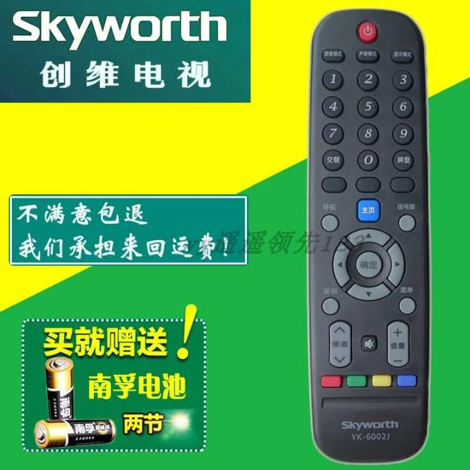 Skyworth TV Remote Control YK-6002J 32E3000 40E3000 49E3000 55E3000