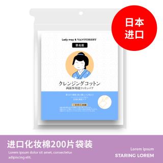 Nhật Bản Nhập Khẩu Bông Tẩy Trang Bông Tẩy Trang Bắn Nước Dưỡng Da Ướt Lady May Hàng Hiệu Phiên Bản thumbnail