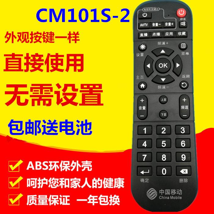 CHINAMOBILE Magic of Boxes of And Network Set-top Box Fiberhome HG680-V CM101s-2 M101 VAPE Television