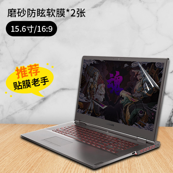 Lenovo Rescuer R720 Screen Y700 Tempered Glass Y7000 P Notes Y9000X This Computer 15.6-Inch Protection 17.3 Protective Film Dull Polish High-definition Anti-Blueray reflective Radiation Eye Protection K