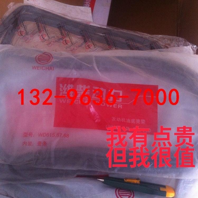Weichai WD615 67 68 Engine Oil Pan Gasket Weichai Power Original Factory  Steyr Accessories