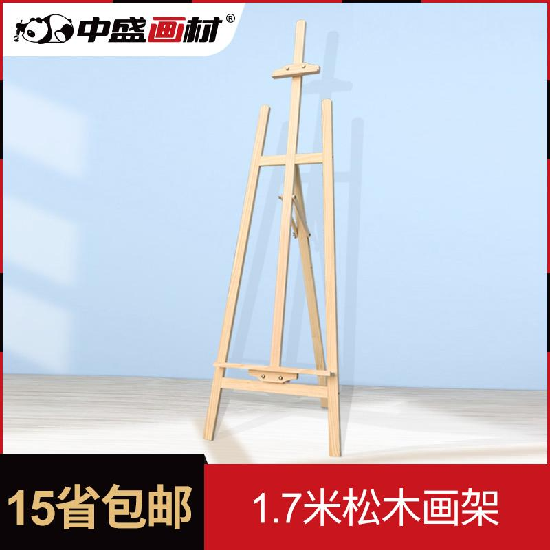 Transon 1.7 M Pine Easel Wooden Polishing Can Be Fully Open Drawing Board Wood Sketch Drawing Board By Taobao Collection.