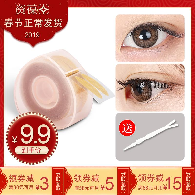 Douyin Online Celebrity Eyelid Stickers women Single Side Hidden Seemless Fiber Bar Wide Style Transparent women Elliptic Gauze Lace Philippines
