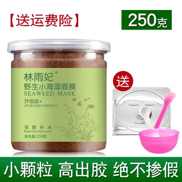 Buy Seaweed Mask Small Particles Natural Moisturizing Sea Bath Female Genuine Beauty Salon Special Pearl Powder Mold Lazy Singapore