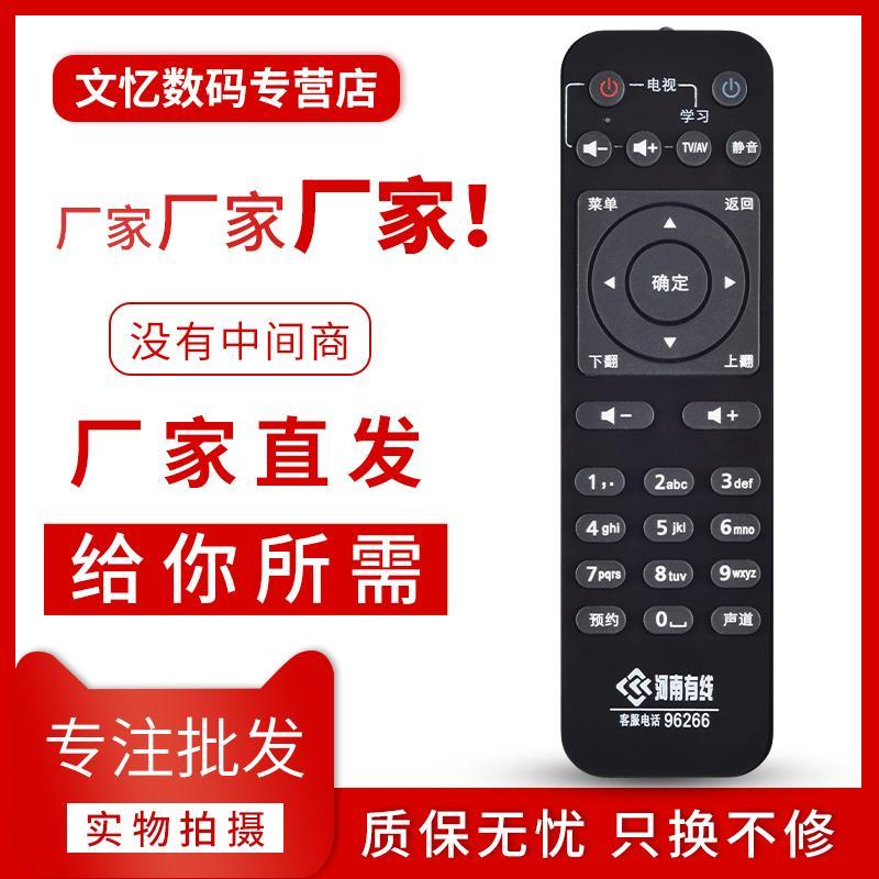 ㊣เหวินหยีเครือข่ายวิทยุและโทรทัศน์รีโมทคอนโทรลเหมาะสำหรับเหอหนานแบบมีสายรีโมตคอนโทรลกล่องเซตท็อปบ็อกซ์โทรทัศน์ดิจิตอล 96266 ตัวเลขมีที่สุดสิ้นกล่องรับสัญญาณโทรทัศน์ Hisense Changhong Motorola Inspur.