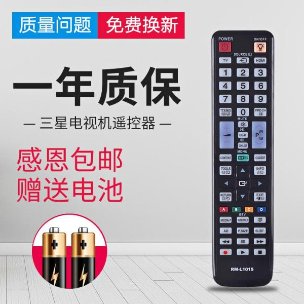 Brand New Huayu RM-L1015 samsung LCD TV Universal Only Remote Control LCD/LED/HDTV English Version