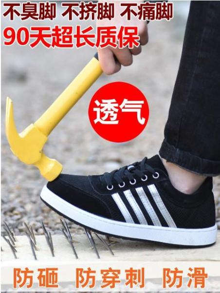 Safety Shoes Men Stylish Work Shoes Lightweight Anti-Smashing and Anti-Penetration Women Workers to Shoes, Safety Shoes Steel Toes Anti-Slip lao bao