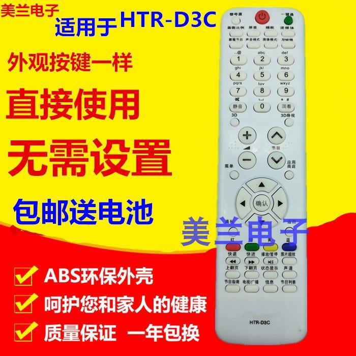 Suitable for Haier TV Remote Control HTR-D3C LE42A9 LE46G3000  LE42A700D55H330