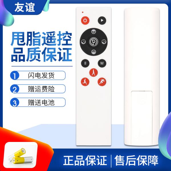 Friendship Applicable to Amsham Vangona Power Plate Remote Control Shiver Machine Remote Control Button Function Same Versatile